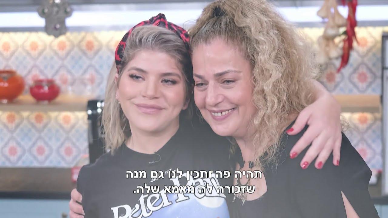 ספיישל מתכונים מבית אמא – ג׳קי אזולאי עם מתכונים שהאמהות אוהבות לבשל